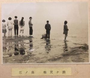50年前の江ノ島の稚児ケ淵