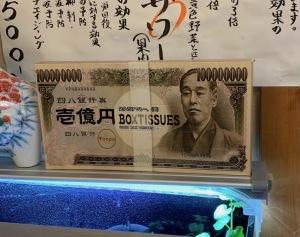 1億円のティッシュ